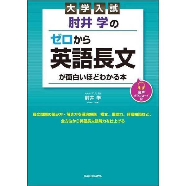 大学入試肘井学のゼロから英語長文が面白いほどわかる本 [単行本]