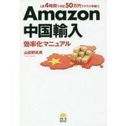 Amazon中国輸入効率化マニュアル―週4時間で月収50万円ラクラク突破! [単行本]