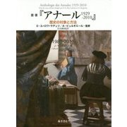 叢書『アナール1929-2010』―歴史の対象と方法〈5〉1980-2010 [単行本]