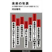 未来の年表―人口減少日本でこれから起きること(講談社現代新書) [新書]