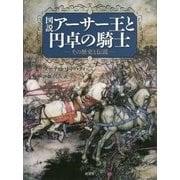 図説アーサー王と円卓の騎士 [単行本]