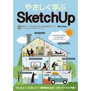 やさしく学ぶSketchUP [SketchUp Pro 2017&SketchUp Make 2017対応] [単行本]