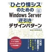ひとり情シスのためのWindows Server 逆引きデザインパターン -Windows Server 2016対応- [単行本]