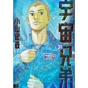 宇宙兄弟 31(モーニングKC) [コミック]