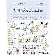 鈴木みきの休日ふらり山旅計画 [単行本]
