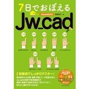 7日でおぼえるJw_cad [Jw_cad8対応版] [単行本]