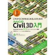 これからCIMをはじめる人のためのAutoCAD Civil 3D入門 [単行本]