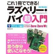 これ1冊でできる!ラズベリー・パイ 超入門 改訂第4版 Raspberry Pi 1+/2/3/Zero/Zero W対応 [単行本]