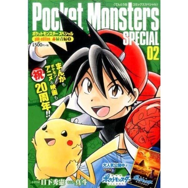 ポケットモンスターSPECIAL pbk-edition 赤緑青編<2>(てんとう虫コミックス(少年)) [コミック]
