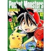 ポケットモンスターSPECIAL 赤緑青編 2 pbk-ed(てんとう虫コミックススペシャル) [コミック]
