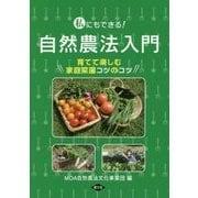 私にもできる!自然農法入門―育てて楽しむ家庭菜園コツのコツ [単行本]