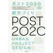ポスト2020の都市づくり [単行本]