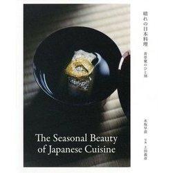 晴れの日本料理―青草かのひと刻 [単行本]