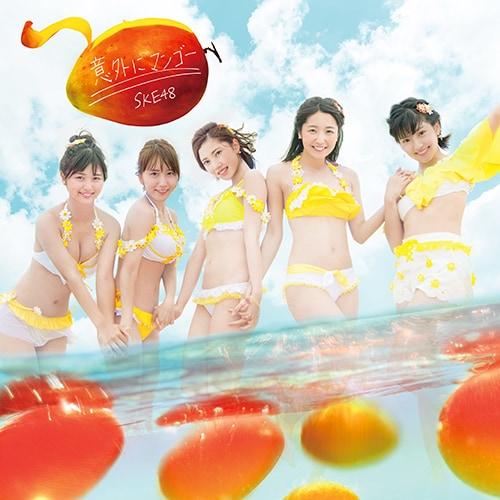 SKE48/意外にマンゴー