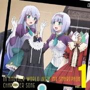 異世界はスマートフォンとともに。 キャラクターソング vol.1 エルゼ&リンゼ