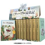 完訳 ファーブル昆虫記 第2期 6-10巻 全10冊セット [全集叢書]