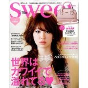 sweet (スウィート) 2017年 07月号 [雑誌]