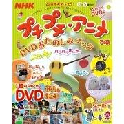 NHK プチプチ・アニメぴあ DVDおたのしみブック (ぴあMOOK) [ムックその他]