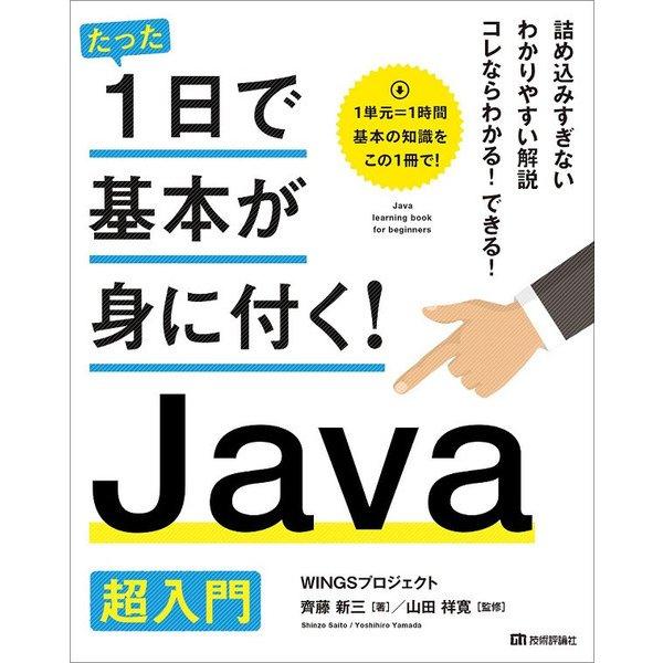 たった1日で基本が身に付く! Java 超入門 [単行本]
