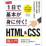 たった1日で基本が身に付く! HTML&CSS 超入門 [単行本]