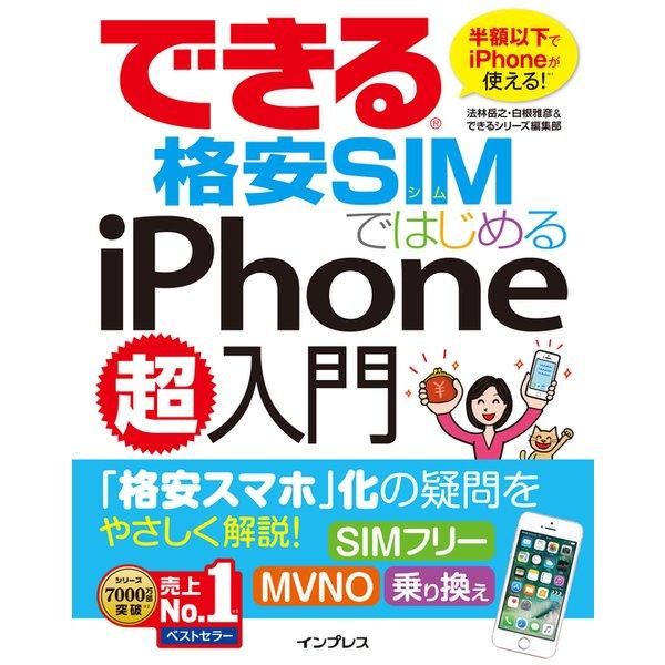 できる格安SIMではじめるiPhone超入門 [単行本]