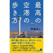 (128)最高の空港の歩き方 (ポプラ新書<128>) [新書]