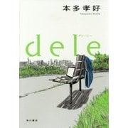 dele ディーリー (仮) [単行本]