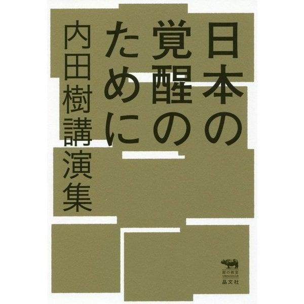 日本の覚醒のために-内田樹講演集 (犀の教室) [単行本]