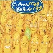 じいちゃんバナナばあちゃんバナナ [絵本]
