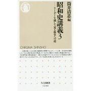 昭和史講義3 リーダーを通して見る戦争への道 (ちくま新書) [新書]