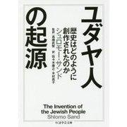 ユダヤ人の起源-歴史はどのように創作されたのか (ちくま学芸文庫) [文庫]