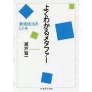 よくわかるメタファー (ちくま学芸文庫) [文庫]