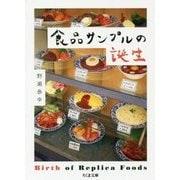 食品サンプルの誕生 (ちくま文庫) [文庫]