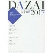 太宰治賞2017 (単行本) [単行本]