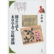 園芸の達人本草学者・岩崎灌園 [全集叢書]