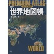 プレミアム アトラス 世界地図帳 新訂第3版 [単行本]