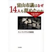 富山市議はなぜ14人も辞めたのか-政務活動費の闇を追う [単行本]