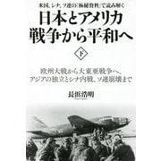 日本とアメリカ戦争から平和へ〈下〉欧州大戦から大東亜戦争へ、アジアの独立とシナ内戦、ソ連崩壊まで―米国、シナ、ソ連の「極秘資料」で読み解く [単行本]