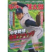 中学野球太郎 VOL.15 (廣済堂ベストムック 360) [ムック・その他]