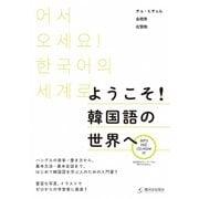 ようこそ!韓国語の世界へ [単行本]