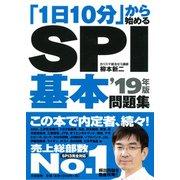 「1日10分」から始めるSPI基本問題集 '19年版 [単行本]