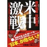 米中激戦!-いまの「自衛隊」で日本を守れるか [単行本]