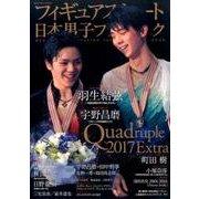 フィギュアスケート日本男子ファンブック Quadruple(クワドラプル)2017Extra (SJセレクトムック) [ムック・その他]
