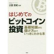 はじめてのビットコイン投資-基礎知識から儲け方までいっきにわかる本 [単行本]