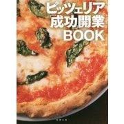 ピッツェリア「成功」開業BOOK [単行本]