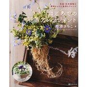 はじめての花苗アレンジメント-青木式ギャザリング 花苗・多肉植物を簡単キレイに長持ちアレンジ [単行本]