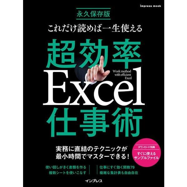これだけ読めば一生使える 超効率Excel仕事術 [ムック・その他]