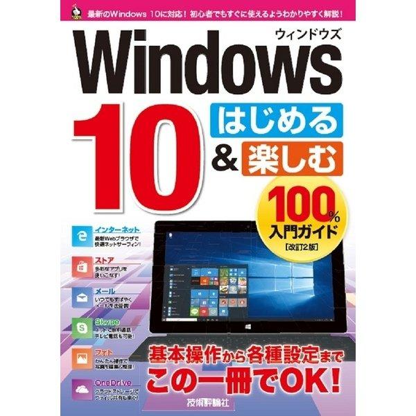 Windows 10 はじめる&楽しむ 100%入門ガイド [改訂2版] [単行本]
