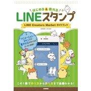 LINEスタンプ はじめる&売れる LINE Creators Market ガイドブック [単行本]