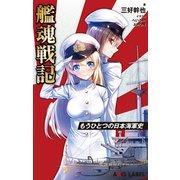 艦魂戦記-もうひとつの日本海軍史(AXIS LABEL) [新書]